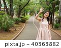 女性 若い デートの写真 40363882