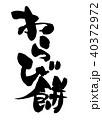 筆文字 わらび餅 食べ物のイラスト 40372972