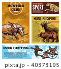 狩り 狩猟 狩のイラスト 40373195
