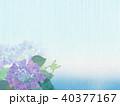 紫陽花 花 梅雨のイラスト 40377167