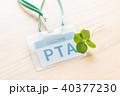 PTA ネームストラップ クローバーの写真 40377230