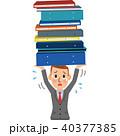 忙しい 会社員 ファイルのイラスト 40377385