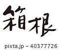 箱根 筆文字 40377726
