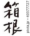 箱根 筆文字 40377727
