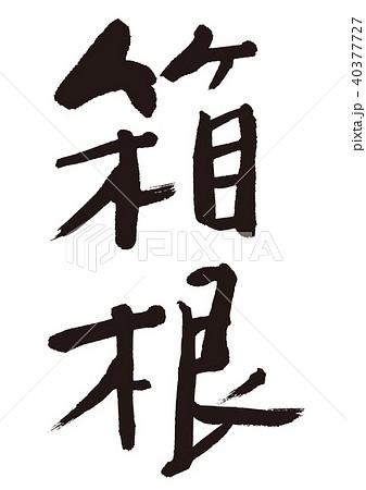 箱根 筆文字のイラスト素材 40377727 Pixta