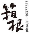 箱根 筆文字 40377728