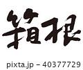 箱根 筆文字 40377729