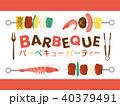 バーベキュー BBQ パーティー 40379491
