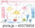 水彩 カエル 雨のイラスト 40379858