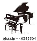 グランドピアノ 40382604