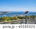 江ノ島 展望台 双眼鏡の写真 40385025