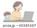 女性 お母さん 副業のイラスト 40385497