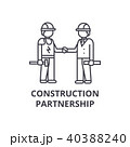 パートナーシップ 工事 建築のイラスト 40388240
