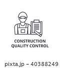 工事 建設 監督のイラスト 40388249