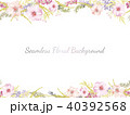 花 水彩 背景のイラスト 40392568