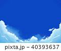 空 エーテル 大空のイラスト 40393637