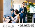 カフェ 喫茶店 ビジネスマンの写真 40395345