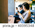 カフェ ビジネスウーマン ビジネスの写真 40395348