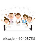 ビジネスマン ビジネスウーマン 会議のイラスト 40403758