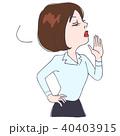 女性 キャリアウーマン OLのイラスト 40403915