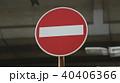 道路標識 進入禁止 40406366
