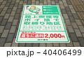 ポイ捨て禁止 標識 40406499