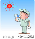 水分補給 40411258
