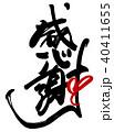 感謝 筆文字 文字のイラスト 40411655