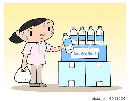 熱中症予防 40412244