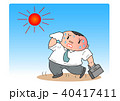 真夏日.2 40417411