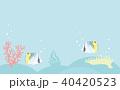 サンゴ 海中 魚のイラスト 40420523