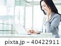 電話 ビジネスウーマン ビジネスの写真 40422911