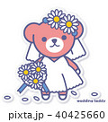 熊 ウエディング ウエディングドレスのイラスト 40425660