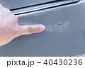 車のキズ 40430236