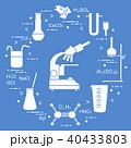 化学 式 数式のイラスト 40433803
