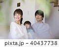 家族 親子 笑顔の写真 40437738