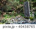 狸谷山不動院 狸谷山 狸の置物の写真 40438765