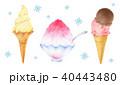スイーツ 夏 デザートのイラスト 40443480