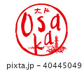osaka 筆文字 40445049