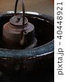 鉄瓶 40448921