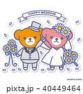 熊 ウエディング 花嫁のイラスト 40449464