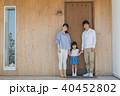 若い家族、マイホーム 40452802