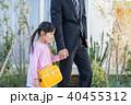 若い家族、女の子、親子、登園、イクメン 40455312