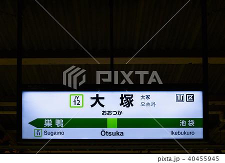 山手線 駅名標 大塚駅 JY12 外周り 40455945