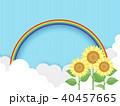向日葵 花 夏のイラスト 40457665