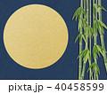 お月見 40458599