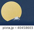 富士山 月 満月のイラスト 40458603