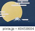富士山 月 満月のイラスト 40458604