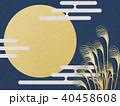 お月見 40458608