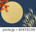 お月見 40459190